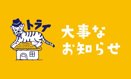 相生町 中古住宅 1LDK平屋
