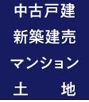 中古戸建/新築建売/マンション/土地