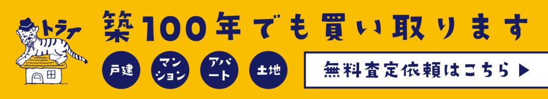 鳥取市トライ鳥取店-築100年でも買い取ります。