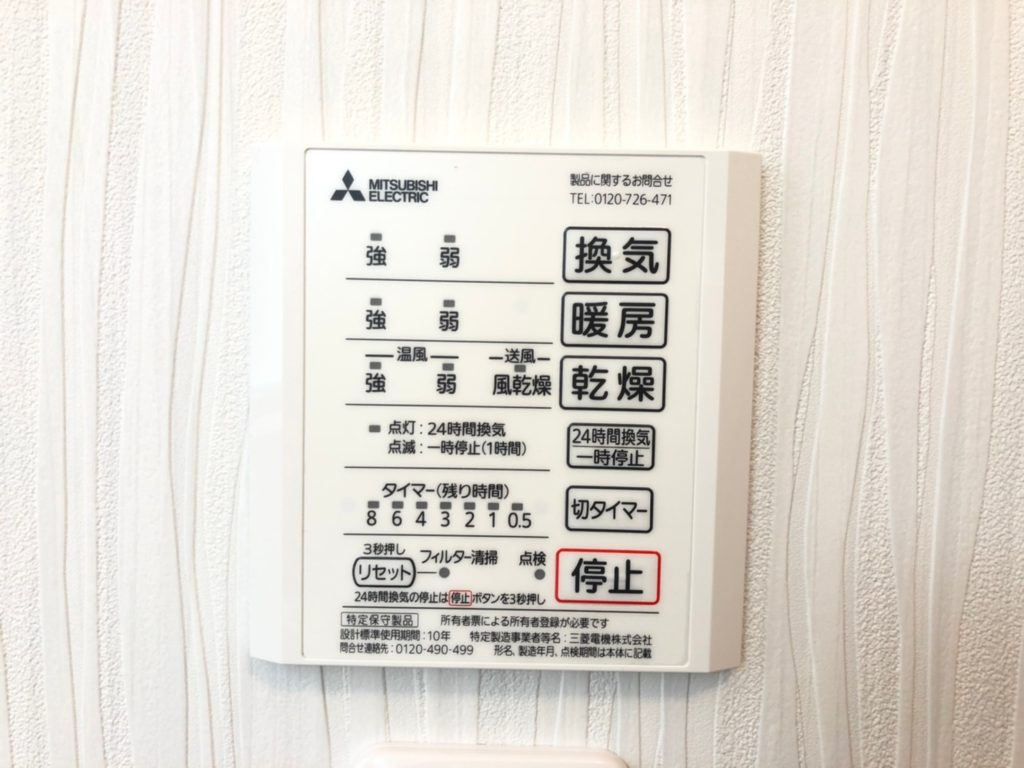 雨の多い鳥取のお風呂には必須の浴室乾燥機!ボタン一つでお風呂が乾燥機に早変わり☆冬は暖房を使ってヒートショック予防に。