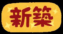 江津 新築建売住宅2号地 4LDK オール電化